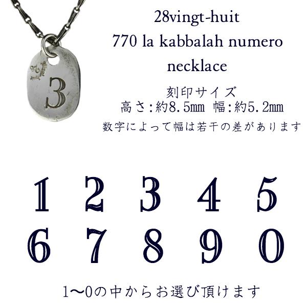 28vingt-huit 770 カバラ ヌメロ ナンバー 数字 ネックレス メンズ シルバー,ヴァンユィット La Kabbalah Number Necklace Silver Mens