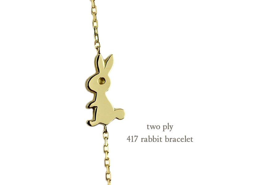 トゥー プライ 417 ラビット ウサギ ブレスレット 18金,two ply 417 Rabbit Bracelet K18