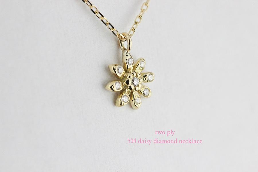 トゥー プライ 504 デイジー フラワー ダイヤモンド ネックレス 18金,two ply Daisy Diamond Necklace K18
