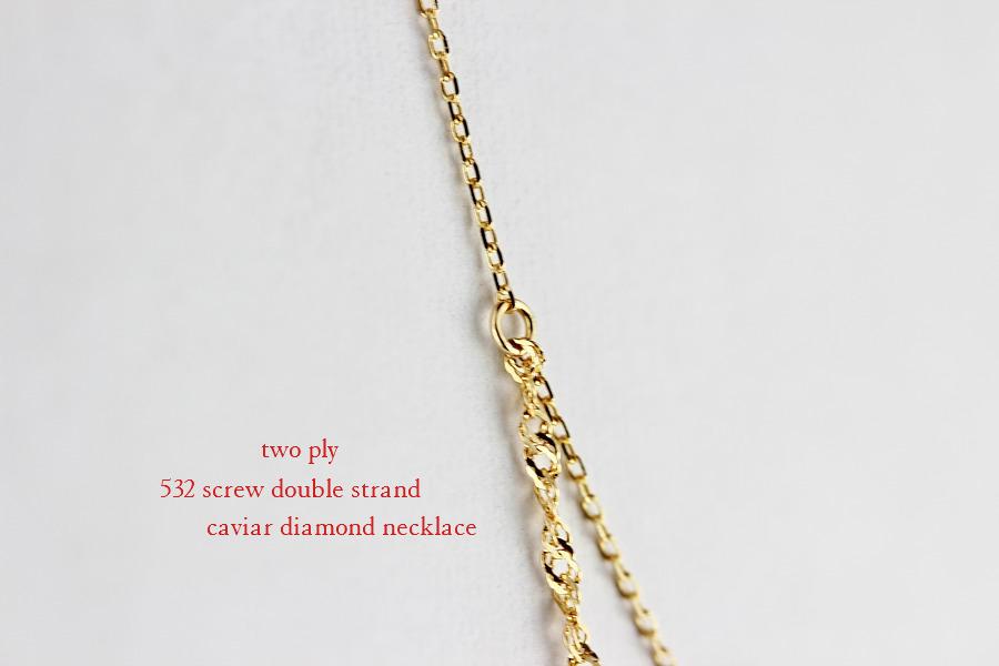 トゥー プライ 532 華奢 2連 一粒ダイヤ ネックレス 18金,two ply Screw Doube Strand Caviar Diamond Necklace K18
