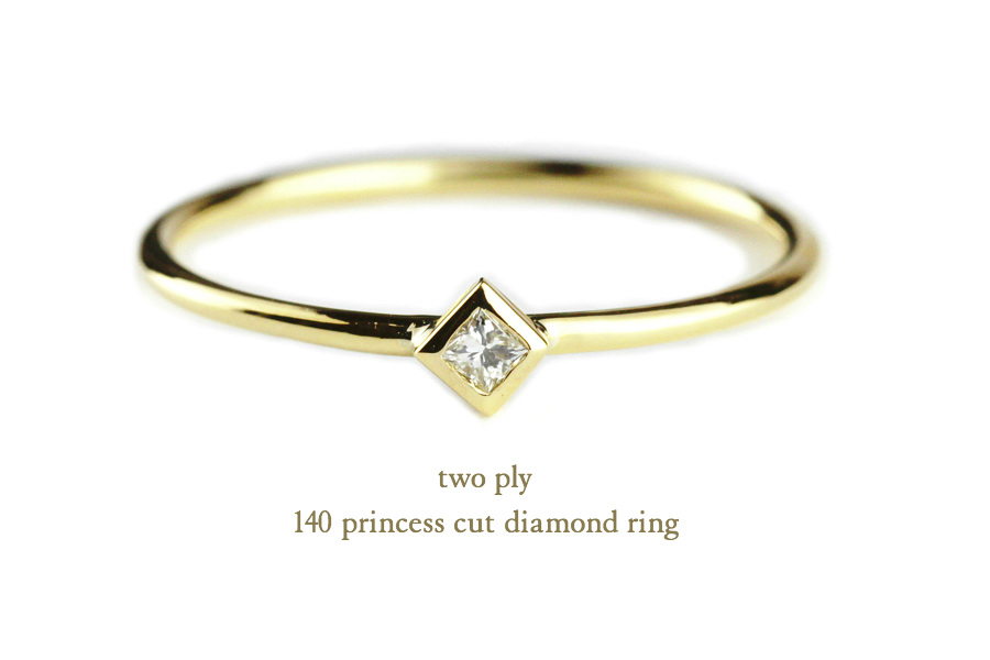 two ply 140 プリンセスカット 一粒ダイヤモンド 華奢リング K18,Princesscut Solitaire Diamond Ring 18金