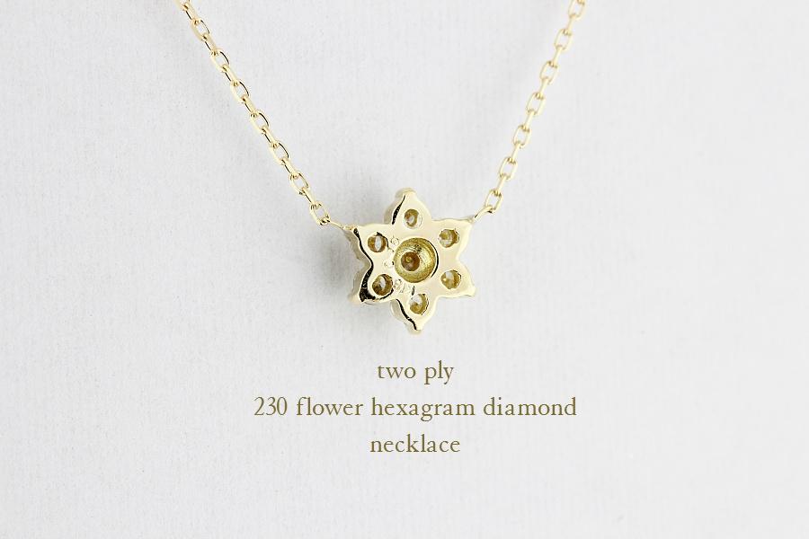 トゥー プライ 230 フラワー ヘキサグラム ダイヤモンド ネックレス 18金,two ply Flower Hexagram Diamond Necklace K18