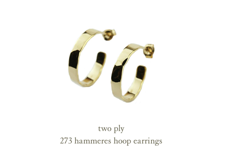 トゥー プライ 273 ツチメ ゴールド フープピアス 18金,two ply Hammered Hoop Earrings K18