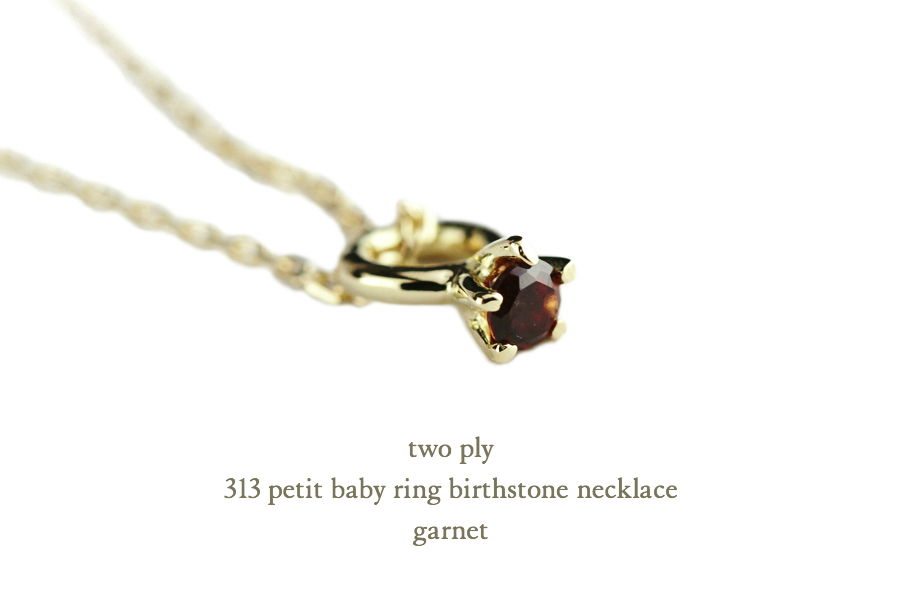 two ply 313 Petit Baby Ring Necklace K18,ベビーリング 誕生石 ネックレス 18金 トゥー プライ