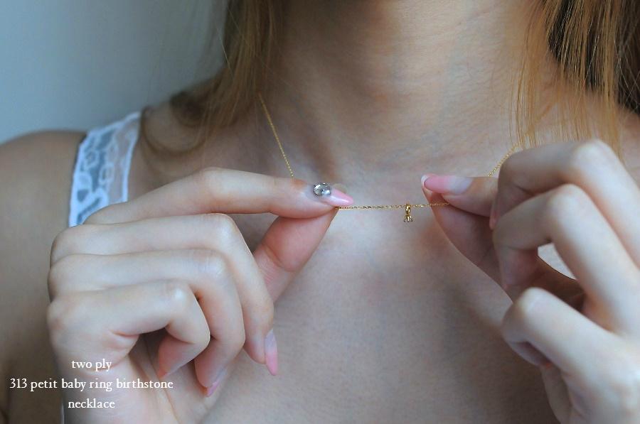 トゥー プライ 313 プチ ベビーリング 誕生石 ネックレス 18金,two ply Petit Baby Ring Birthstone Necklace K18