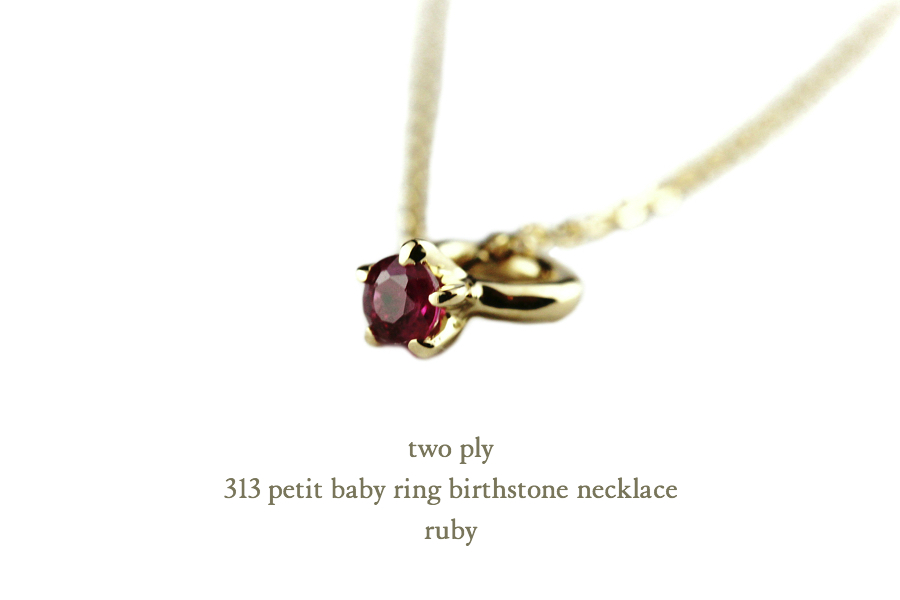 トゥー プライ 313 プチ ベビーリング ルビー 誕生石 ネックレス 18金,two ply Petit Baby Ring Birthstone Necklace K18