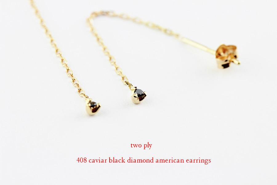 two ply 408 Caviar Black Diamond American Earrings キャビア 一粒 ブラック ダイヤモンド アメリカン チェーン ピアス