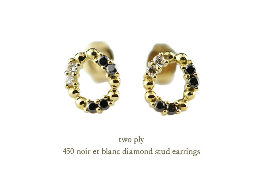 two ply 450 ノワール&ブラン ダイヤモンド スタッド ピアス K18,トゥー プライ noir et blanc diamond Stud Earrings 18金