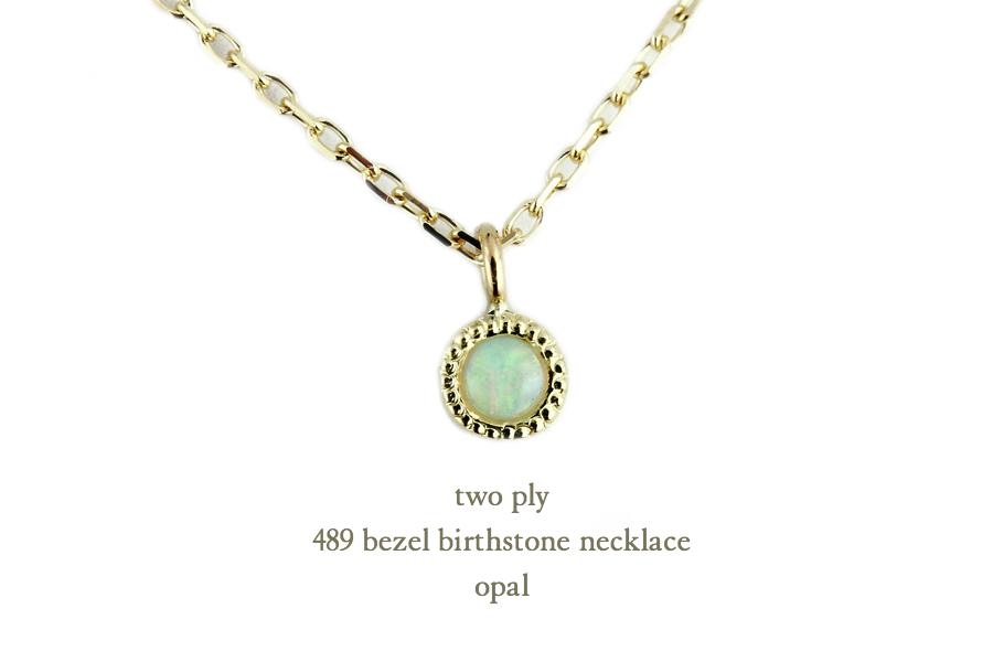 トゥー プライ 489 ベゼル ミル打ち 誕生石 オパール ネックレス 18金,two ply Bezel Birthstone Necklace K18