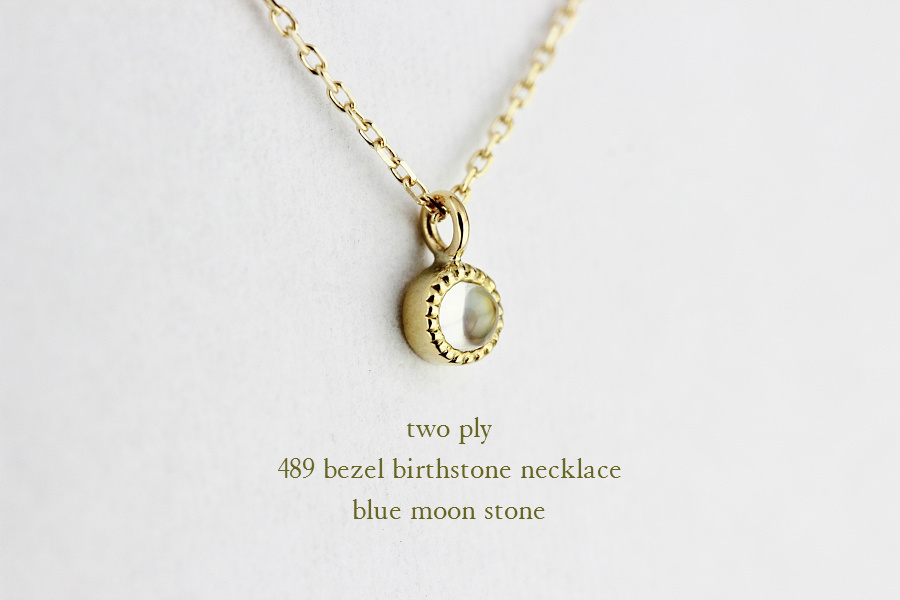 トゥー プライ 489 ベゼル ミル打ち 誕生石 ネックレス 18金,two ply Bezel Birthstone Necklace K18