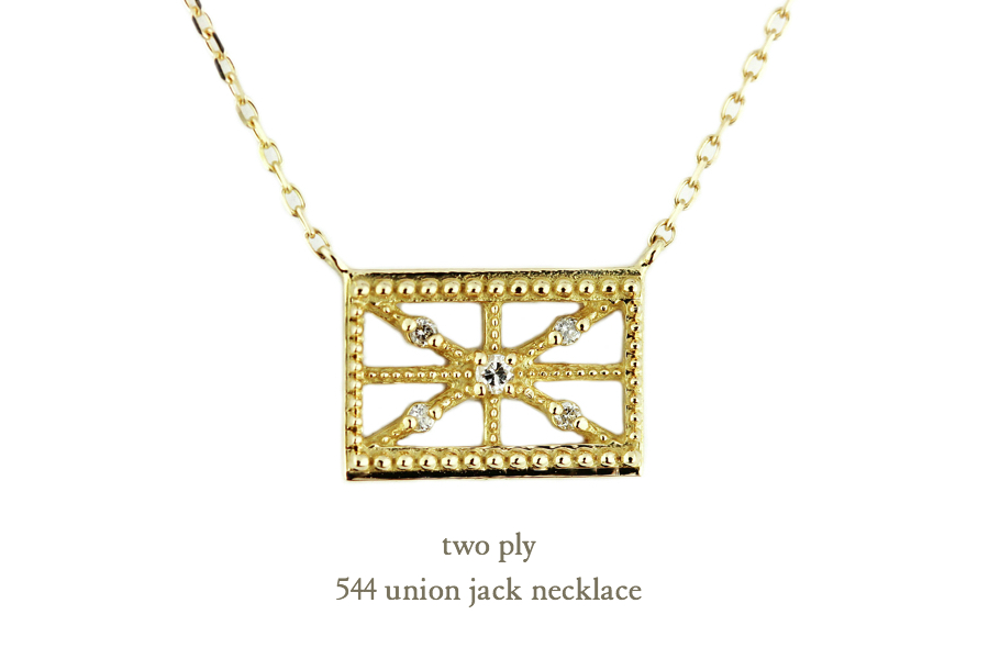 two ply 544 Union Jack Necklace K18,トゥー プライ ユニオン ジャック ネックレス 18金