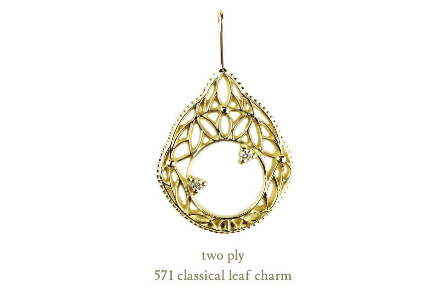 トゥー プライ 571 クラシカル リーフ ダイヤモンド チャーム 18金,two ply Classical Leaf Charm K18