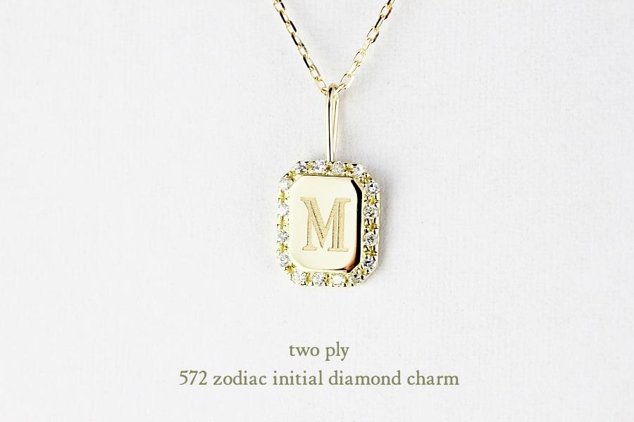 トゥー プライ 572 イニシャル ダイヤモンド チャーム 18金,two ply Initial Diamond Charm K18