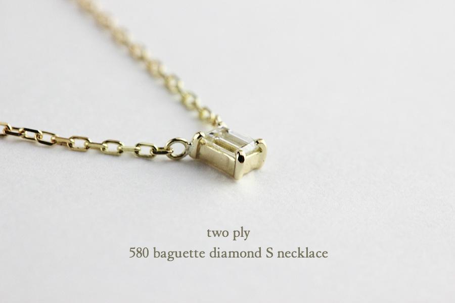 トゥー プライ 580 バゲット カット 一粒ダイヤモンド 華奢ネックレス 18金,two ply Baguette Cut Diamond Necklace K18