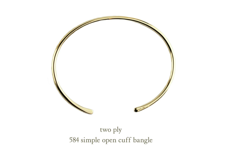 トゥー プライ 584 シンプル オープン カフ ハンドメイド ゴールド バングル 18金,two ply Simple Open Cuff Gold Bangle K18