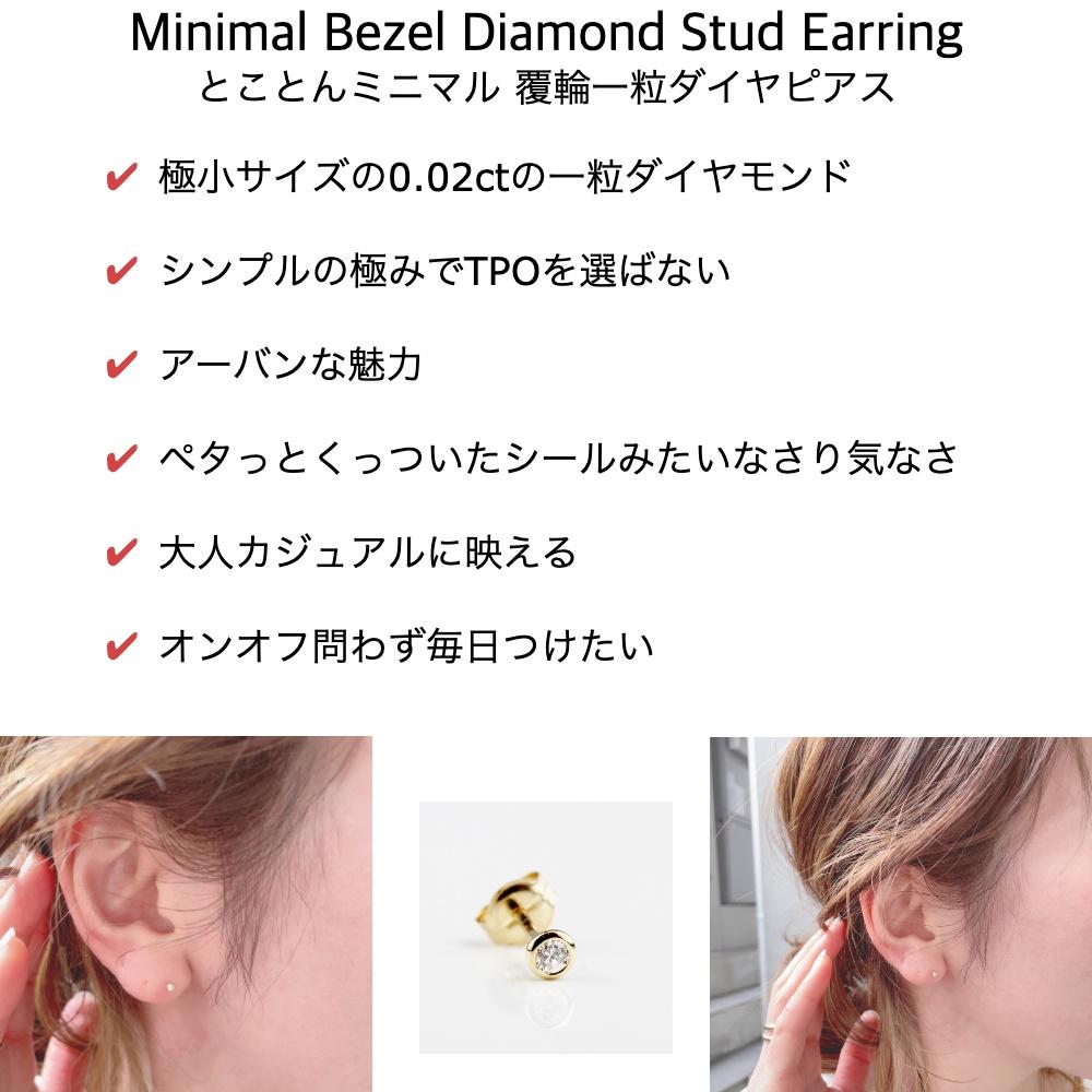 トゥー プライ 594 ミニマル ベゼル 一粒ダイヤモンド スタッド ピアス 片耳 18金,two ply Minimal Bezel Diamond Stud Earring K18