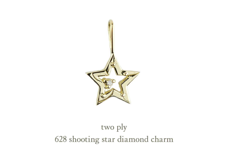 トゥー プライ 628 シューティング スター ダイヤモンド チャーム 18金,two ply Shooting Star Diamond Charm K18