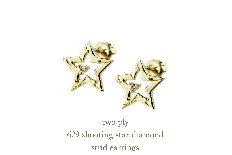 トゥー プライ 629 シューティング スター ダイヤモンド スタッド ピアス 18金,two ply Shooting Star Diamond Stud Earrings K18