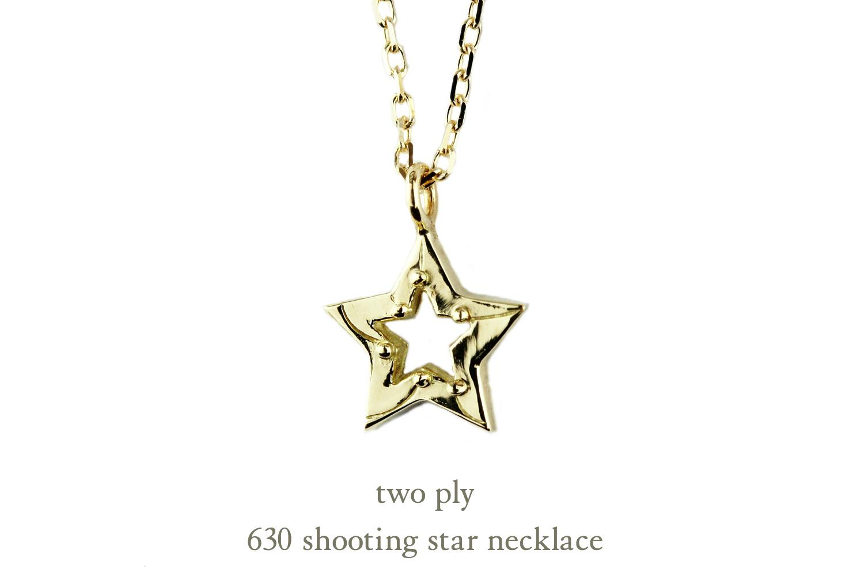 トゥー プライ 630 シューティング スター ネックレス 18金,two ply Shooting Star Necklace K18