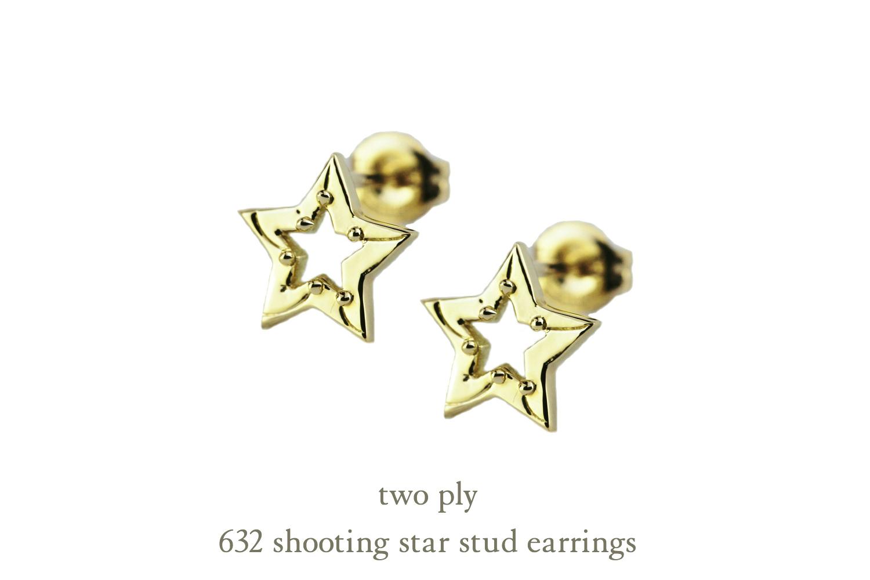 トゥー プライ 632 シューティング スター スタッド ピアス 18金,two ply Shooting Star Stud Earrings K18
