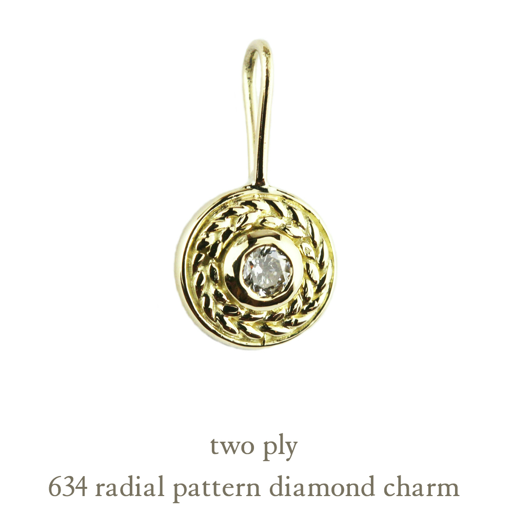トゥー プライ 634 ラジアル パターン 一粒ダイヤモンド チャーム 人気ランキング プレゼント ジュエリー 18金