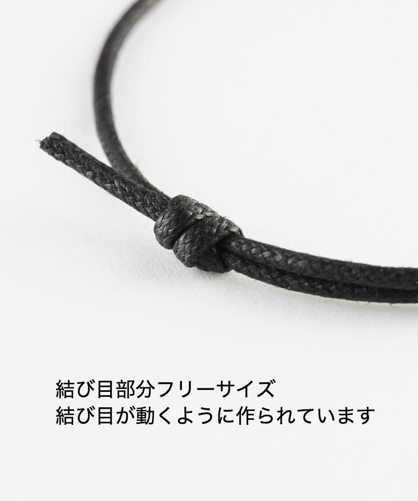 トゥー プライ ラジアル パターン ワックスコード 紐ブレスレット,two ply Radial Pattern Wax Cord Bracelet