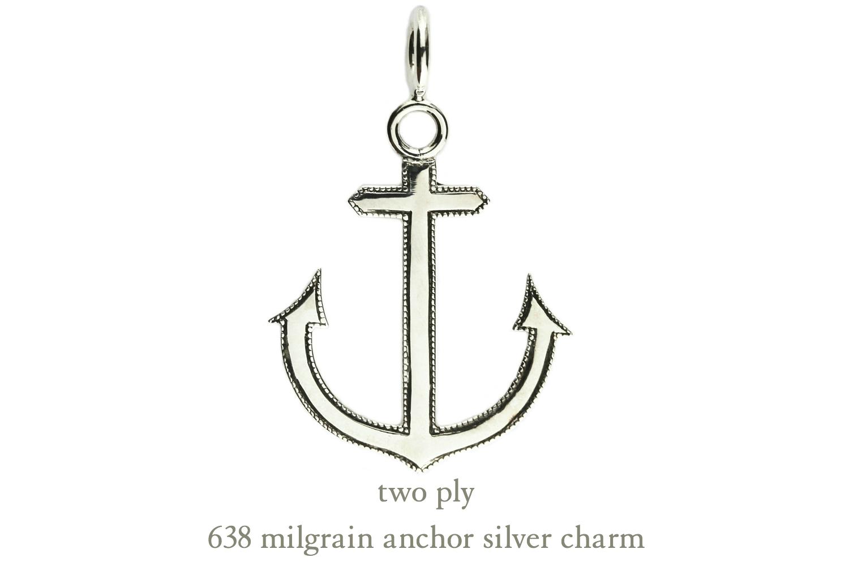 トゥー プライ 638 ミルグレイン アンカー 錨 イカリ ネックレス チャーム シルバー925,two ply Milgrain Anchor Silver Charm SV925