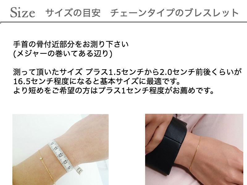 bracelet測り方