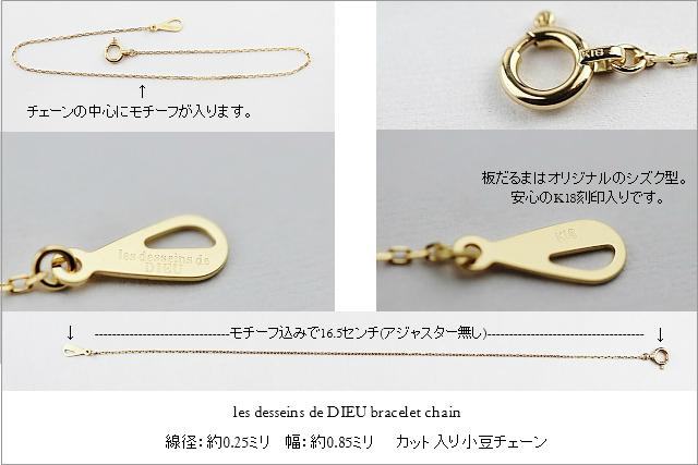 les desseins de DIEU bracelet chain