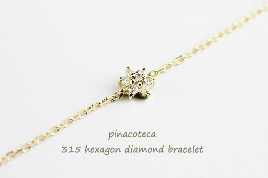 pinacoteca 315 ヘキサゴン ダイヤモンド 華奢ブレスレット K18,ピナコテーカ Hexagon Diamond Bracelet 18金