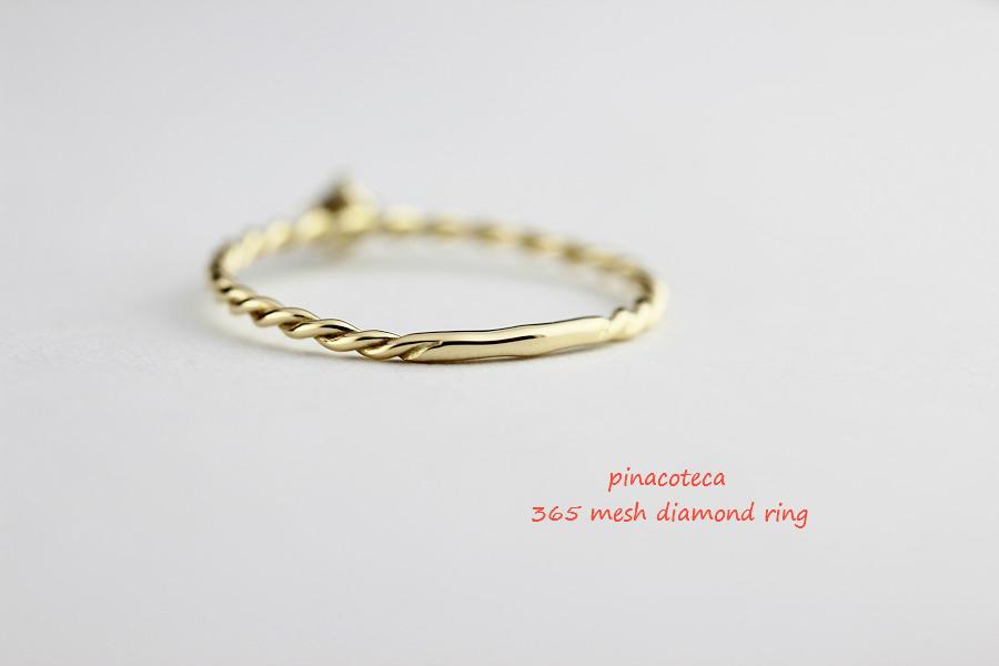 ピナコテーカ 365 メッシュ 一粒ダイヤモンド リング 18金,pinacoteca Mesh Sokitaire Diamond Ring K18