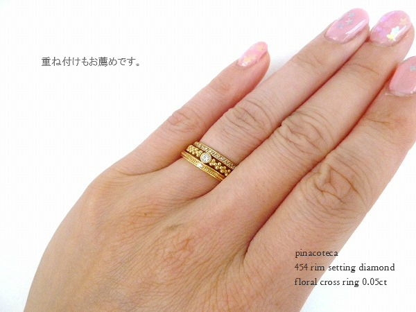 pinacoteca 454 Solitaire Diamond Flower Ring,一粒ダイヤ フラワー 華奢 リング K18 ,重ね付け リング ピンキーリング ピナコテーカ