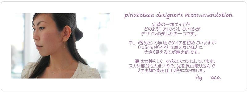 pinacoteca 496 Solitaire Diamond Flower Necklace,ピナコテーカ 一粒ダイヤ フラワー 華奢 ネックレス K18