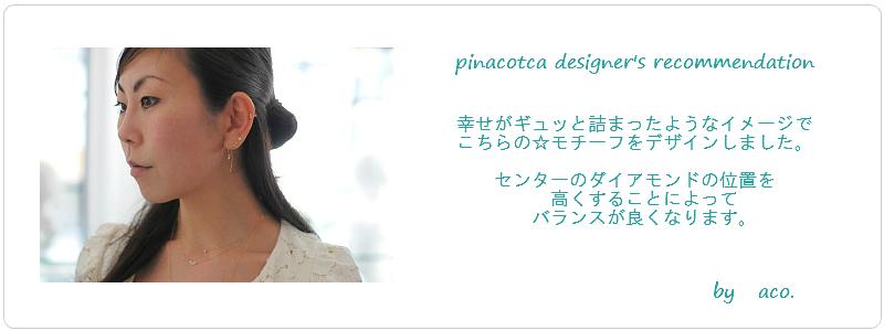 pinacoteca 502 Lucky Star Diamond L Stud Earrings ピナコテーカ ラッキー スター ダイヤモンド スタッド ピアス