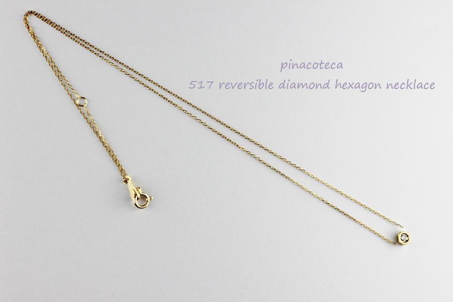 pinacoteca 517 Solitaire Diamond Hexagon Necklace,ピナコテーカ 一粒ダイヤ ロクボウセイ 六角形 華奢 ネックレス K18