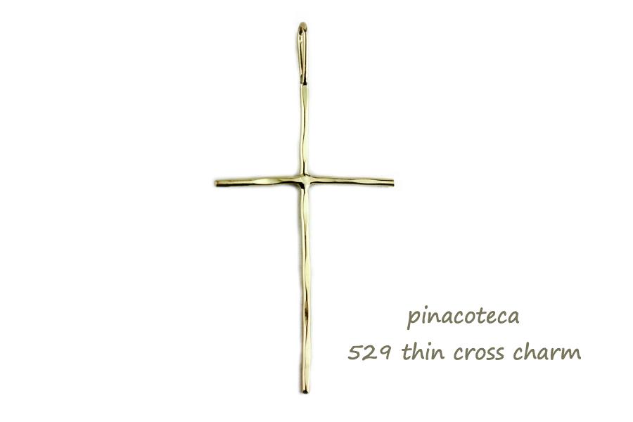 ピナコテーカ 529 シン クロス ハンドメイド チャーム 18金 ペンダントトップ,pinacoteca 529 Thin Cross Handmade Charm K18
