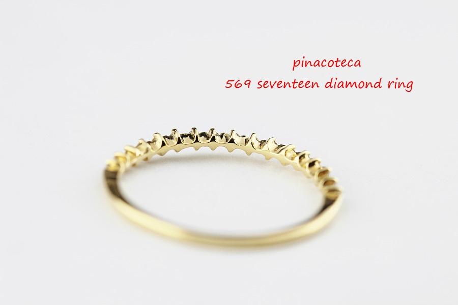 pinacoteca 569 Seventeen Diamond Ring K18,ハーフエタニティ ダイヤモンド 華奢リング 18金 ピナコテーカ,重ね付けリング