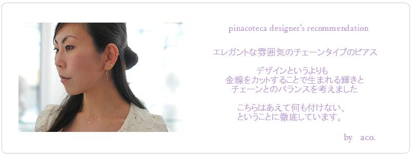 pinacoteca 604 Simple Single Chain American Earrings ピナコテーカ シンプル 華奢 チェーン ピアス