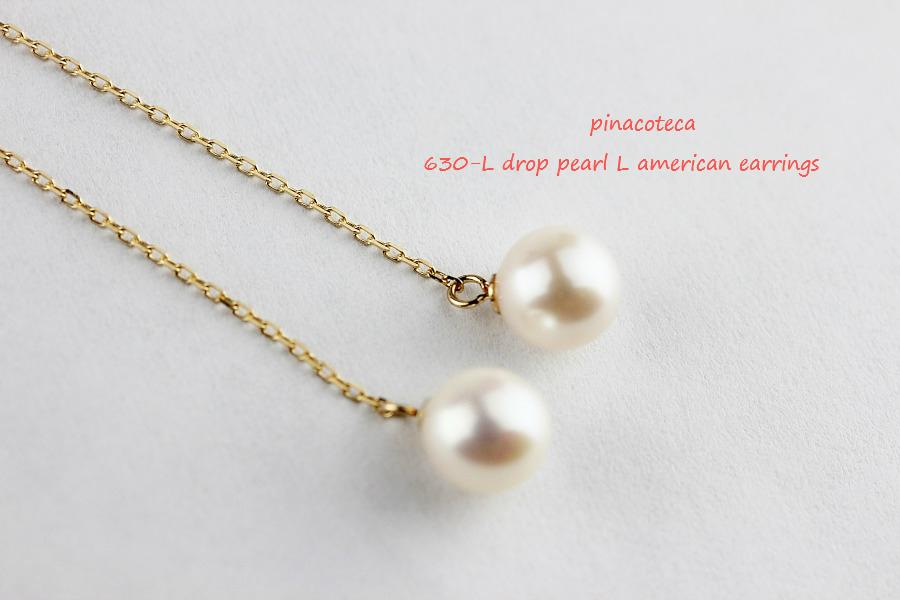 pinacoteca 630 L drop pearl L american ピアス