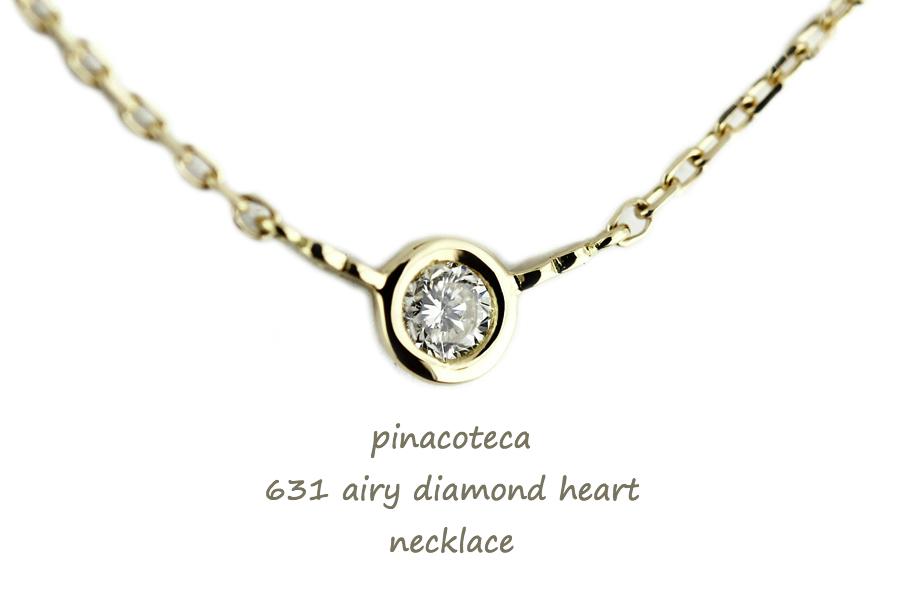 ピナコテーカ 631 エアリー 一粒ダイヤモンド ハート 華奢ネックレス 18金,pinacoteca 631 airy diamond heart necklace K18