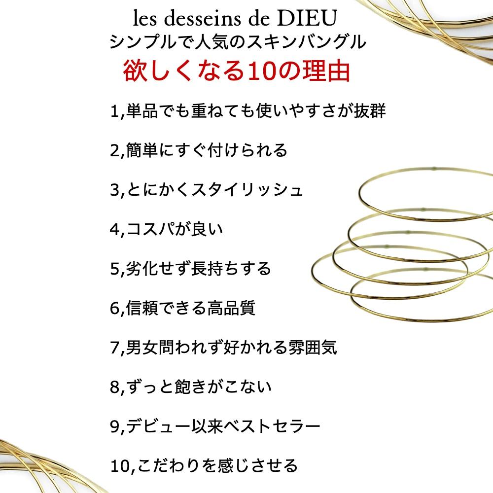 バングル スキンジュエリー 人気の理由 18金 華奢バングル 人気ブランド les desseins de DIEU