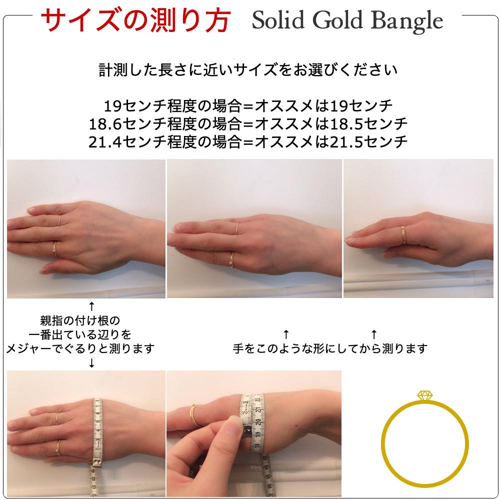 ソリッドゴールドバングル サイズの測り方