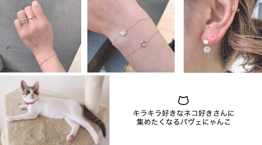 猫 アクセサリー ジュエリー 華奢 18金,ネコ好きさんと繋がりたい 猫のアクセサリー 18金,Cat Jewelry K18