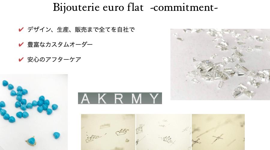 Bijouterie euro flatこだわり