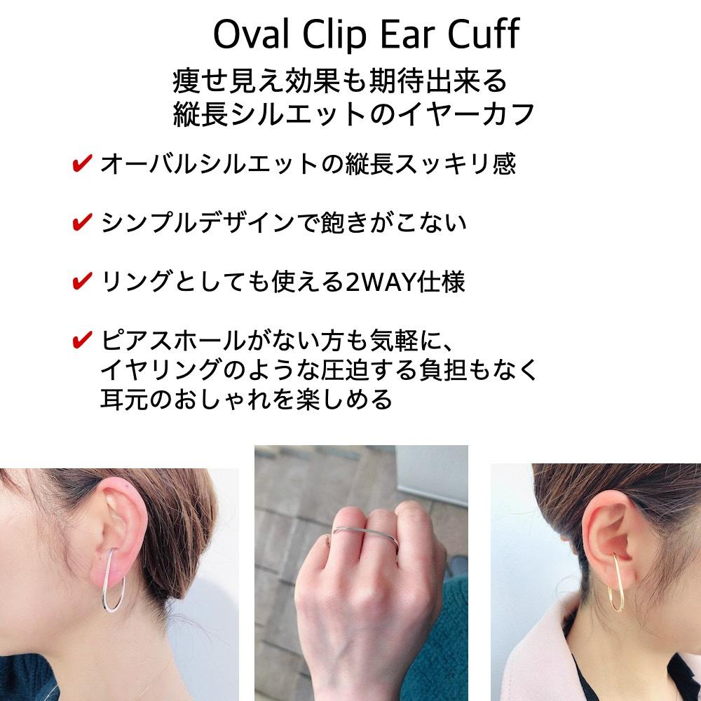 デュー 42 オーバル クリップ イヤーカフ シルバー925,DIEU Oval Clip Ear cuff Silver 925