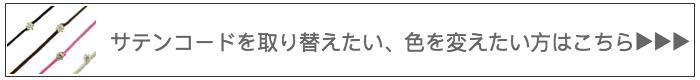レデッサンドゥデュー 65S ベル 一粒ダイヤモンド サテン コード 紐ブレスレット 18金,les desseins de DIEU Bell Diamond Satin Cord Bracelet K18