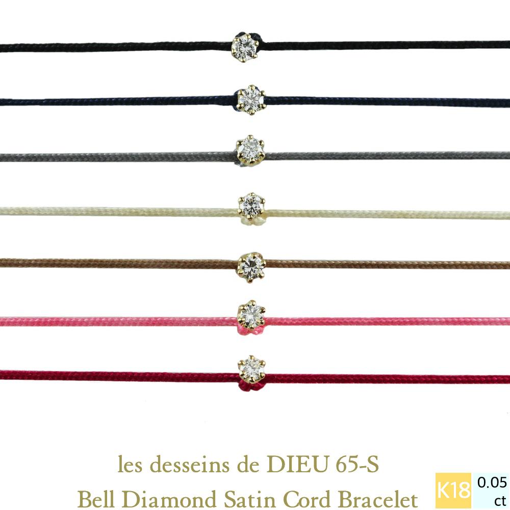 レデッサンドゥデュー 65-S 一粒ダイヤモンド サテンコードブレスレット 人気