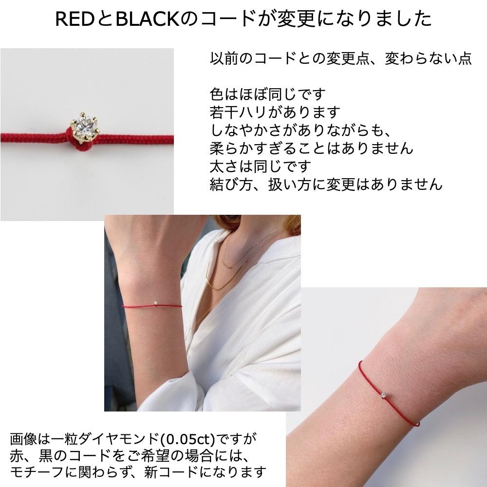 レデッサンドゥデュー 65S ベル 一粒ダイヤモンド コード 紐ブレスレット 18金,Bell Diamond Cord Bracelet K18
