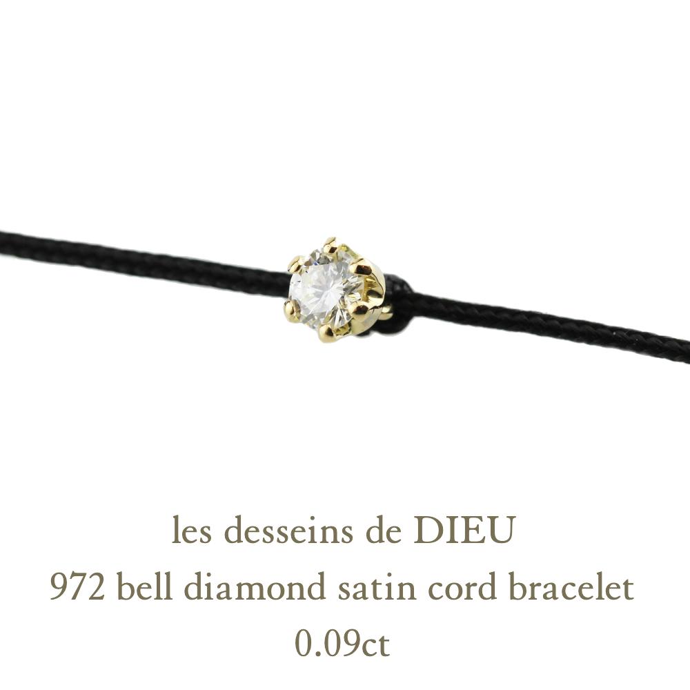 レデッサンドゥデュー 972 ベル 一粒ダイヤモンド サテン コード 紐ブレスレット 18金,Bell Diamond Satin Cord Bracelet 0.09ct K18