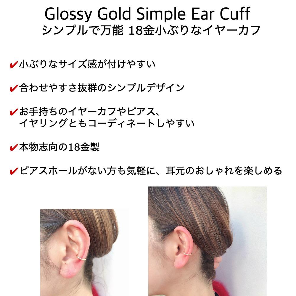 レデッサンドゥデュー 973 グロッシー ゴールド シンプル イヤーカフ 18金,les desseins de DIEU Glossy Gold Simple Ear Cuff K18